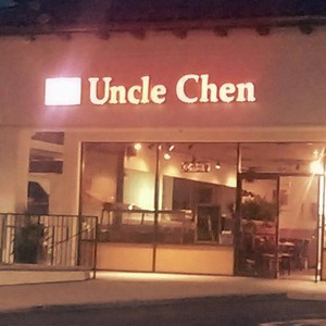 Photo uploaded by Uncle Chen Restaurant